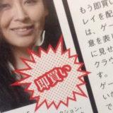 デジモノステーション 2014年4月号「著名人・識者がPS4の買い時教えます」のページ写真|(c) Ching Nakamura, PlaySlkill0