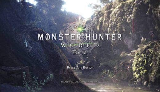MHW:ワールド、Betaテストやってきました!