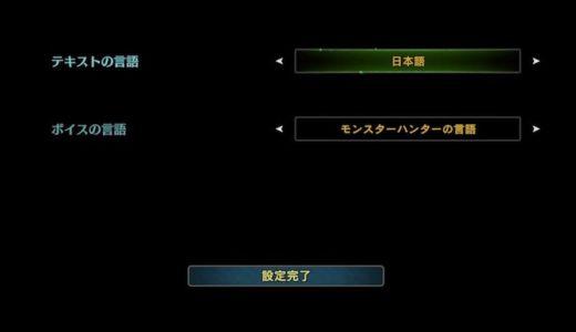 MHW:よかった、日本語だけじゃなくてモンハン語も喋るのか