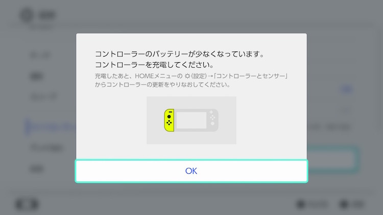 我が家のスイッチのジョイコンが不調だ Screen Shot by Ching Nakamura