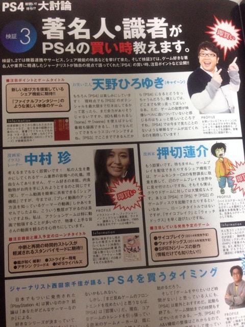 デジモノステーション 2014年4月号「著名人・識者がPS4の買い時教えます」のページ写真