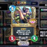 カード錬金画面(ドラクエライバルズ)