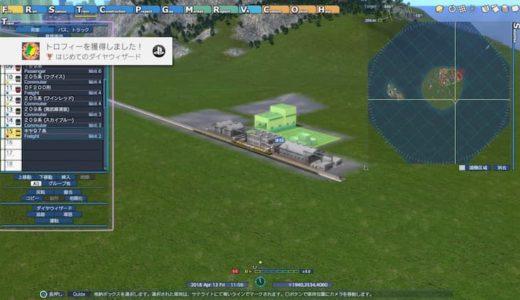 PS4:自分だけの楽しい妄想鉄道タウンを《A列車で行こうExp.》で作ろう!