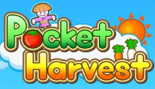 App:ローカル農園に帰ろう…《Pocket Harvest》