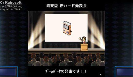 Switch:ご報告・ゲームクリエイターに転職しました《ゲーム発展国++》