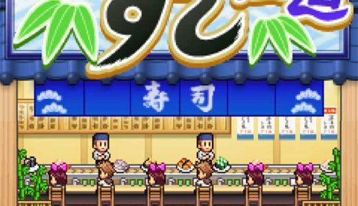 App:自慢の寿司ネタかい?オレンジジュースだねぇ《海鮮!!すし街道》
